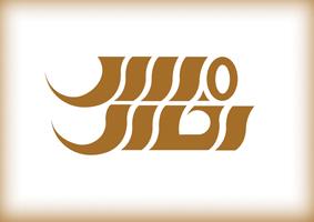 طراحی لوگو در اصفهان+کاملا حرفه ای - اوج هنر برتر... طراحی لوگو اخگر مس ...