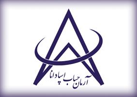 طراحی لوگو در اصفهان+کاملا حرفه ای - اوج هنر برترطراحی لوگو آرمان حساب ...