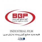 فیلم صنایع گیتی پسند(عربی)