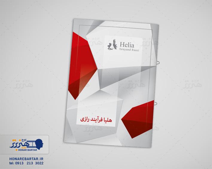 طراحی کاتالوگ افست برای شرکت هلیا فرآیند