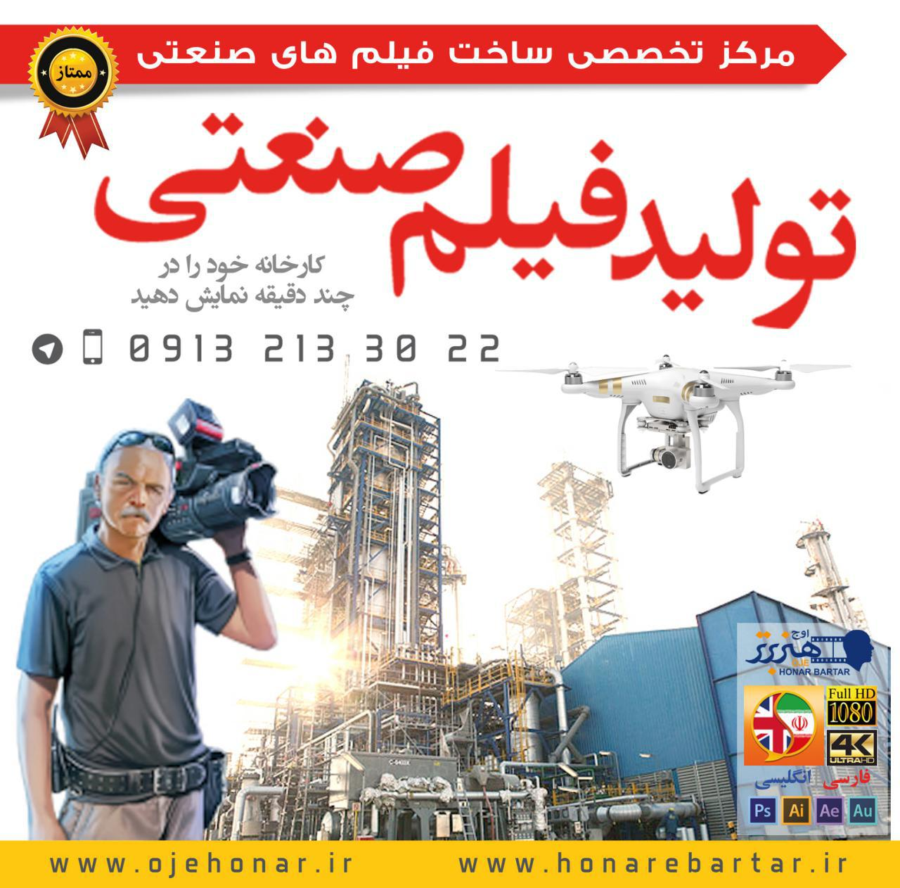 تولید فیلم صنعتی در اصفهان