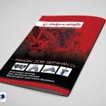کاتالوگ مهندسی