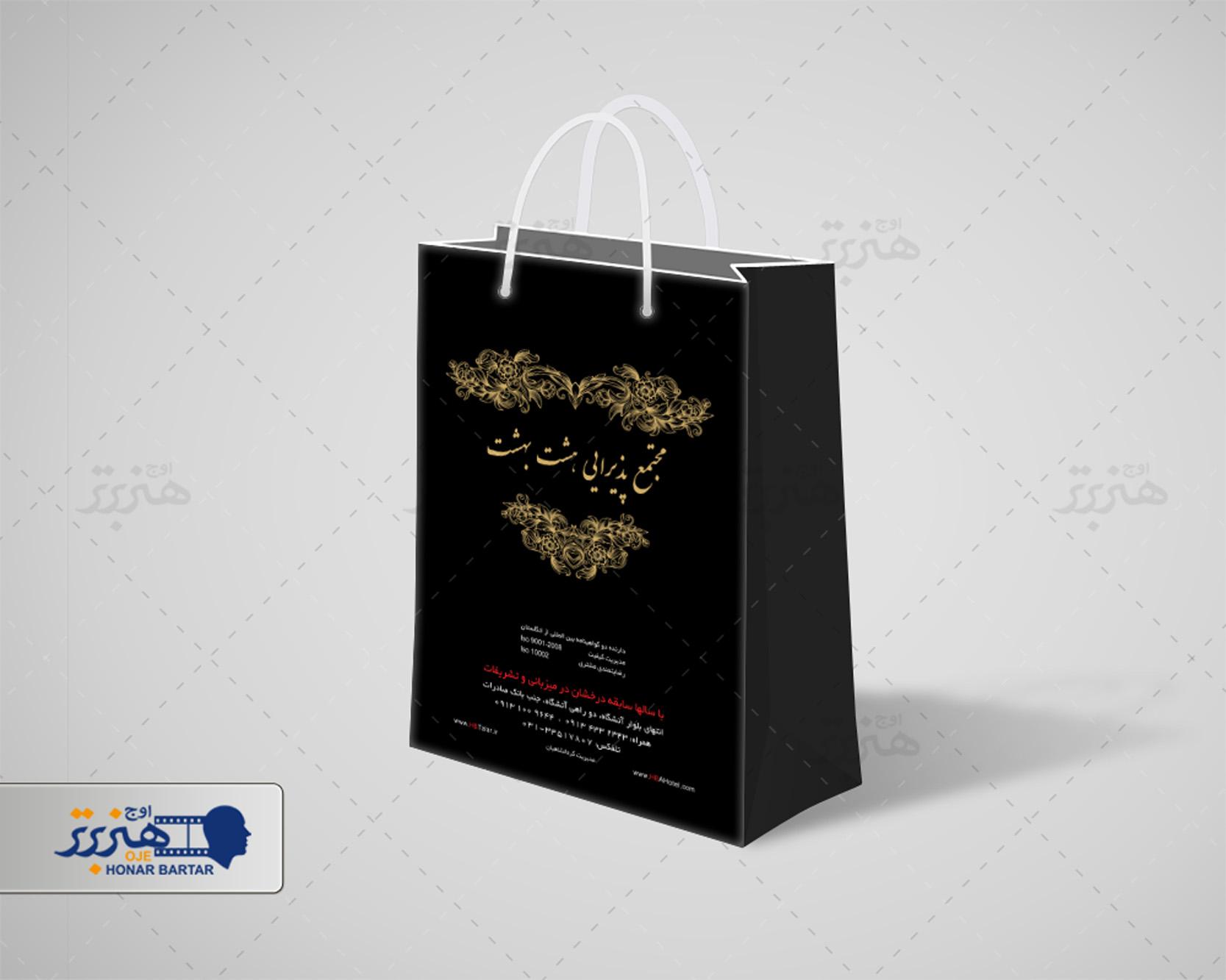 طراحی ساک دستی در اصفهان