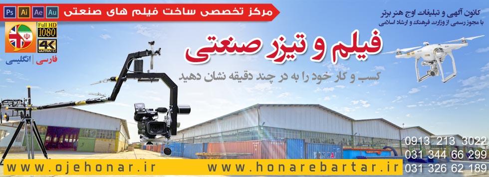 مرکز تخصصی فیلم و عکس صنعتی